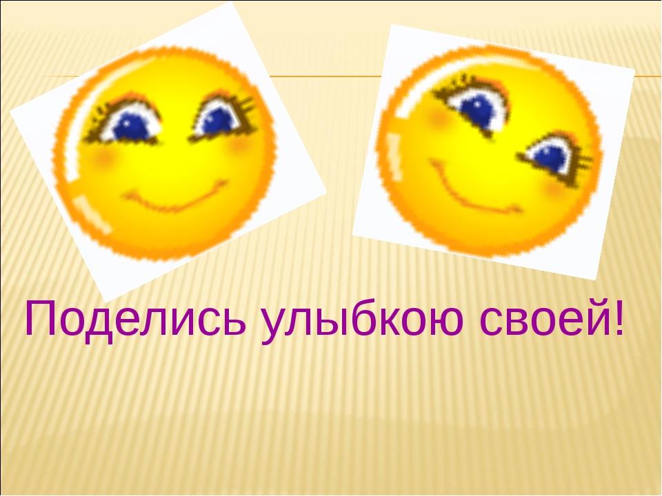 Поделись улыбкою своей!