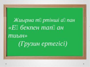 Жиырма төртінші ақпан «Еңбекпен тапқан тиын» (Грузин ертегісі)