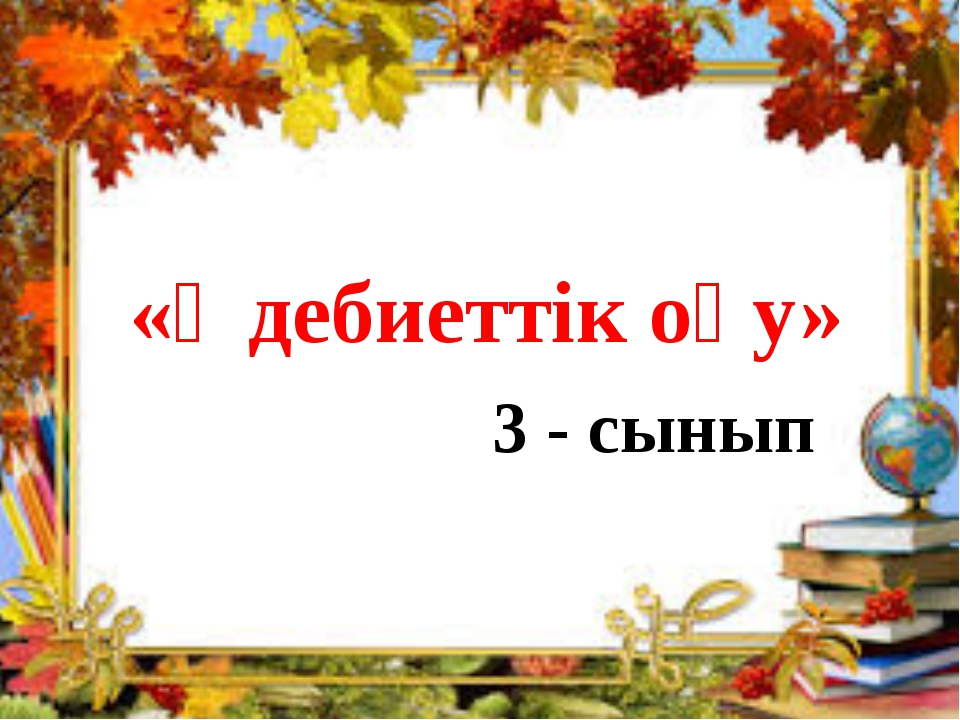 «Әдебиеттік оқу» 3 - сынып