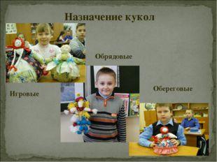 Назначение кукол Игровые Обрядовые Обереговые