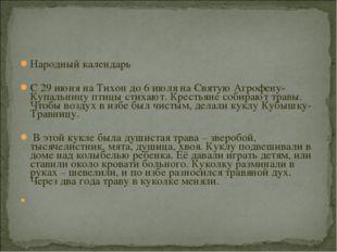 Народный календарь С 29 июня на Тихон до 6 июля на Святую Агрофену-Купальницу