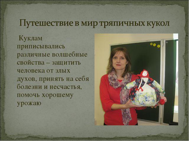 Куклам приписывались различные волшебные свойства – защитить человека от злы...