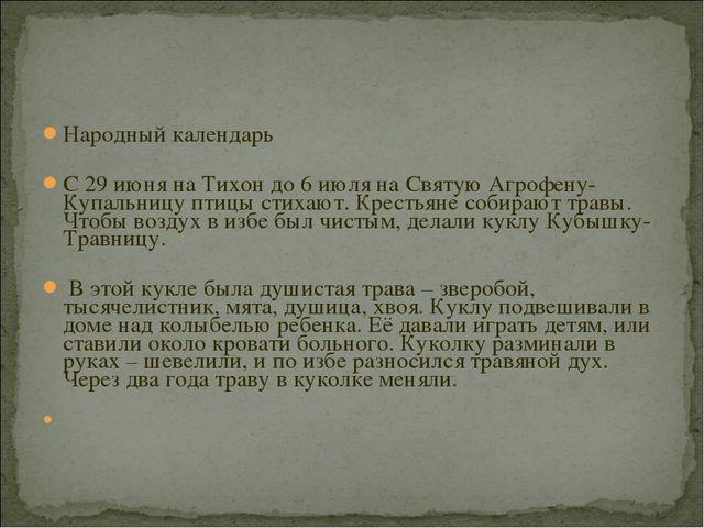 Народный календарь С 29 июня на Тихон до 6 июля на Святую Агрофену-Купальницу...