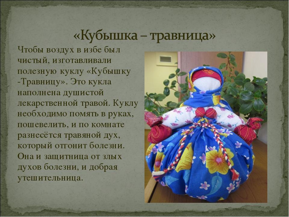 Чтобы воздух в избе был чистый, изготавливали полезную куклу «Кубышку -Травни...