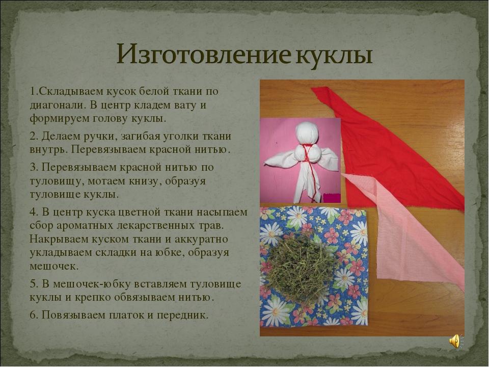 1.Складываем кусок белой ткани по диагонали. В центр кладем вату и формируем...