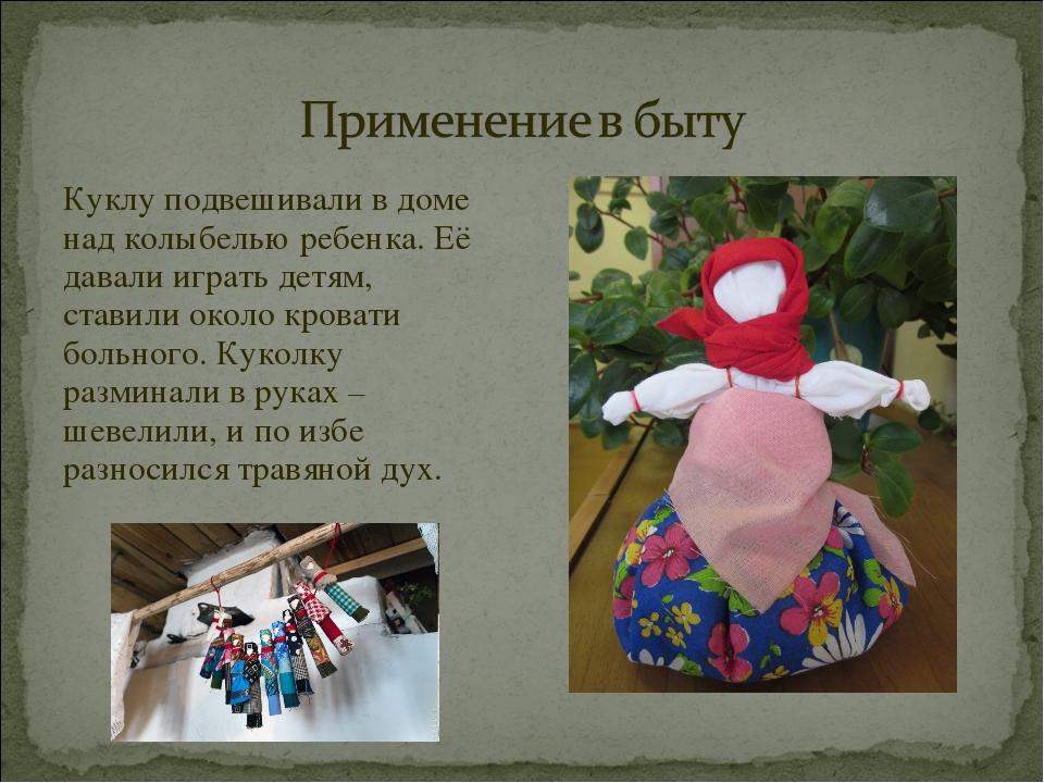 Куклу подвешивали в доме над колыбелью ребенка. Её давали играть детям, стави...