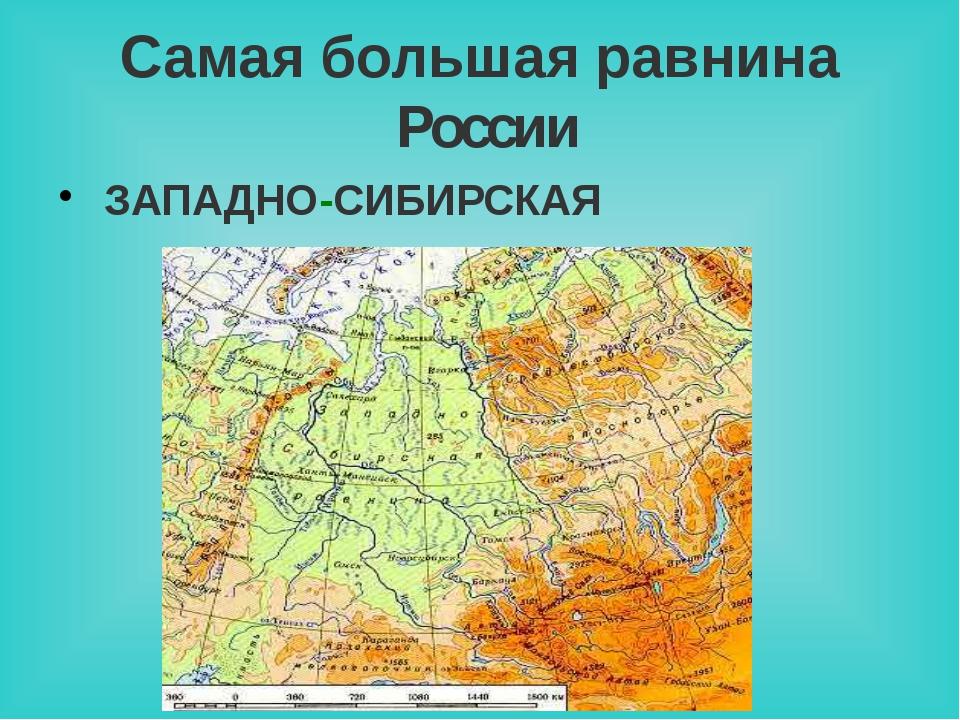 Где находиться восточно сибирская равнина
