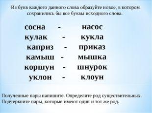 Из букв каждого данного слова образуйте новое, в котором сохранились бы все б