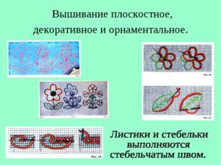 Вышивание плоскостное, декоративное и орнаментальное.