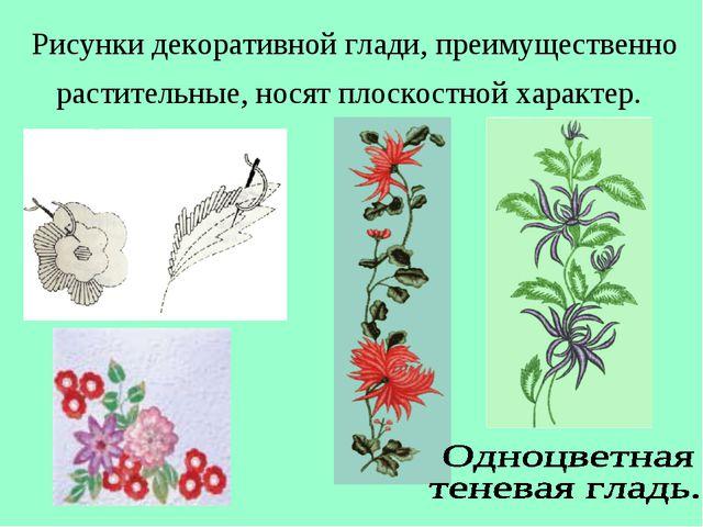 Рисунки декоративной глади, преимущественно растительные, носят плоскостной х...