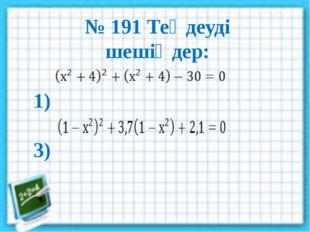№ 191 Теңдеуді шешіңдер: 1) 3)