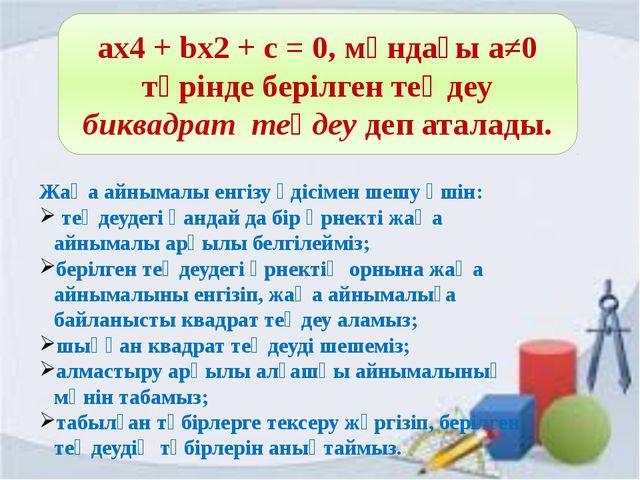 ах4 + bx2 + c = 0, мұндағы а≠0 түрінде берілген теңдеу биквадрат теңдеу деп...