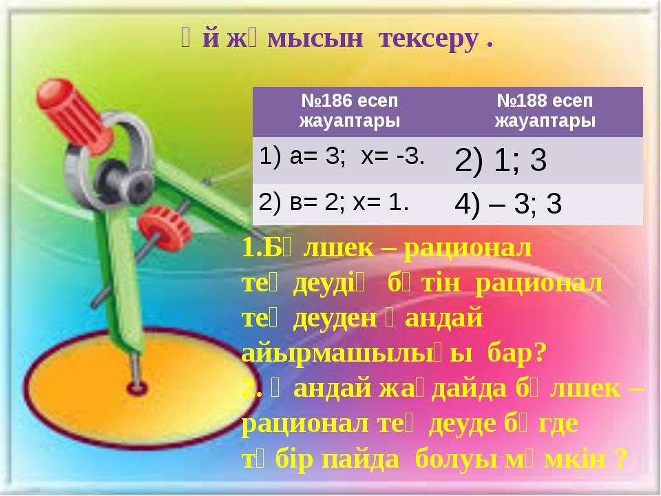 Үй жұмысын тексеру . 1.Бөлшек – рационал теңдеудің бүтін рационал теңдеуден...