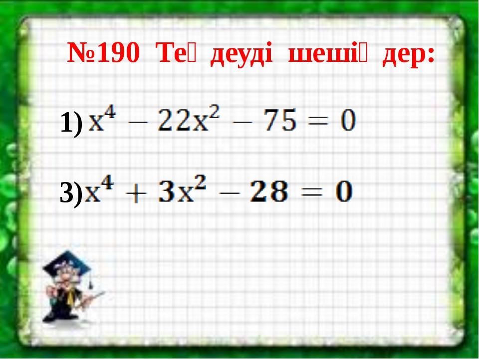 №190 Теңдеуді шешіңдер: 1) 3)