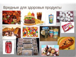 Вредные для здоровья продукты