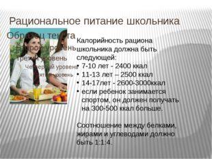 Рациональное питание школьника Калорийность рациона школьника должна быть сле