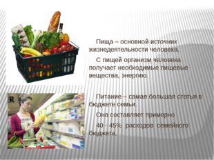 Пища – основной источник жизнедеятельности человека. С пищей организм челов