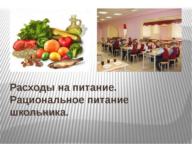 Расходы на питание. Рациональное питание школьника.