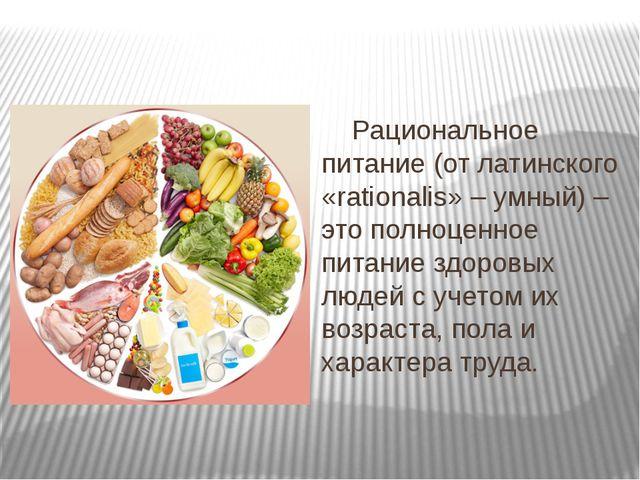 Рациональное питание (от латинского «rationalis» – умный) – это полноценное...