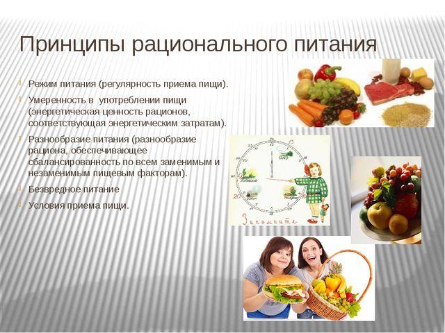 Принципы рационального питания Режим питания (регулярность приема пищи). Умер...