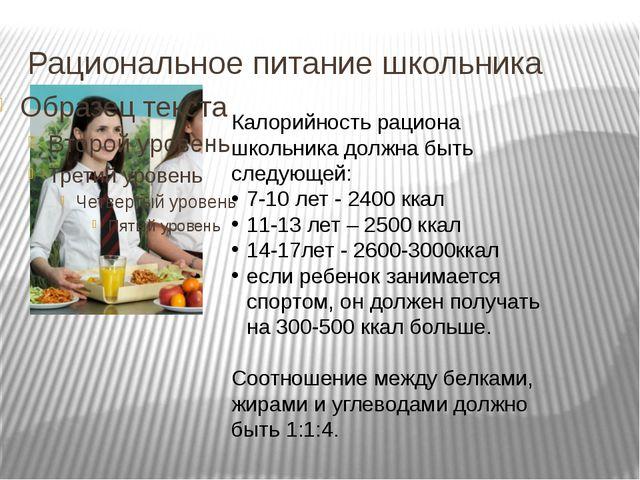 Рациональное питание школьника Калорийность рациона школьника должна быть сле...