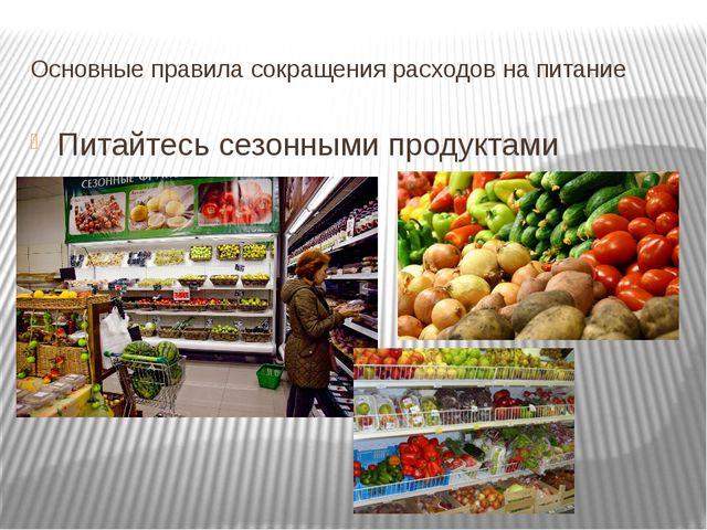 Основные правила сокращения расходов на питание Питайтесь сезонными продуктами