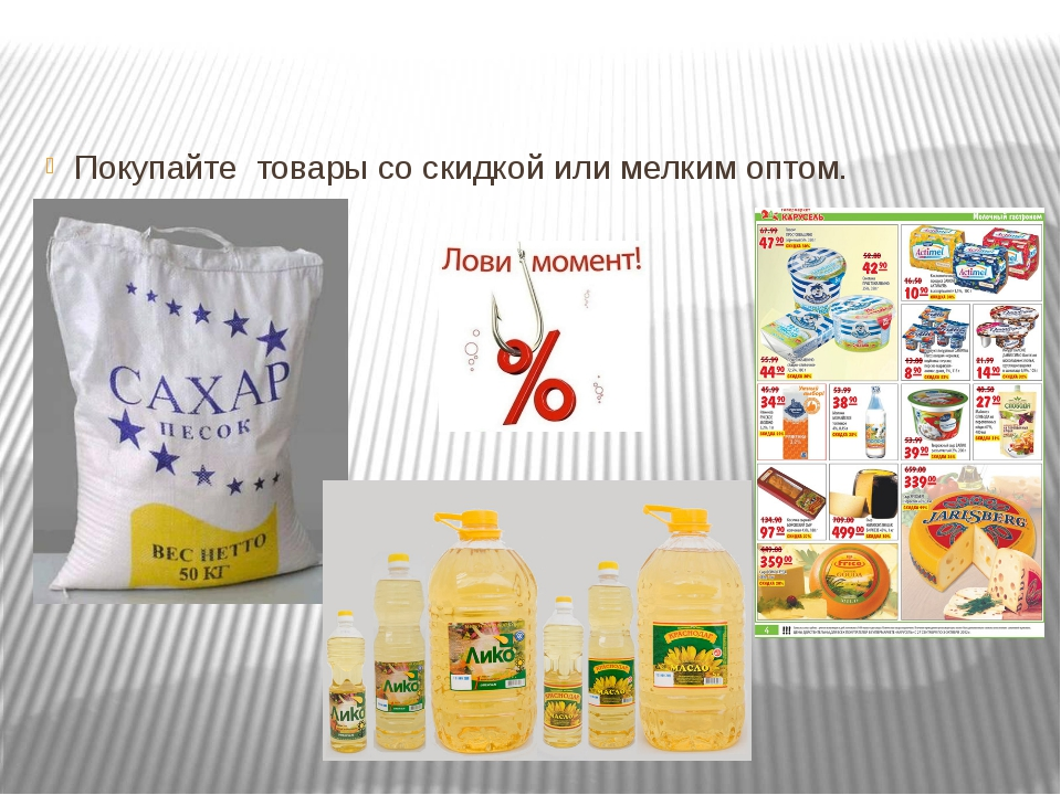 Покупайте товары со скидкой или мелким оптом.