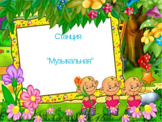 """Станция """"Музыкальная"""""""