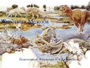 Подготовили: Яблонская А. и Васильева А. Животные Мезозоя
