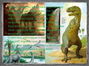 Среди наземных животных царствовали разнообразные динозавры. Это был период р