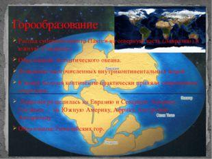 Распад суперконтинента Пангеи на северную часть (Лавразию) и южную (Гондвану)