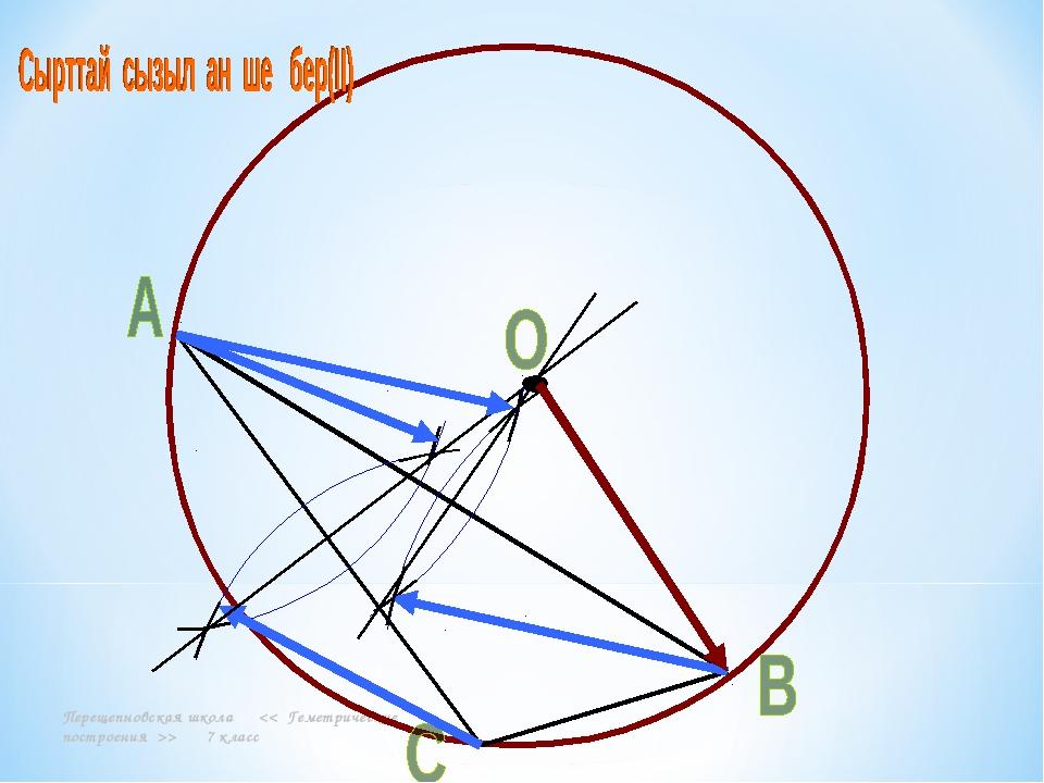 Контрольная работа Окружность класс скачать бесплатно Контрольная работа 5 по геометрии по теме окружность