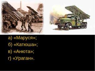 Как в народе назывались ракетные установки, которых очень боялись фашисты? а