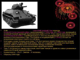 T-34 (или «три́дцатьчетвёрка»)— советский средний танк периода Великой Отече