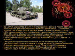 КВ-1 (Клим Ворошилов, в честь героя Гражданской войны в России, военного и по