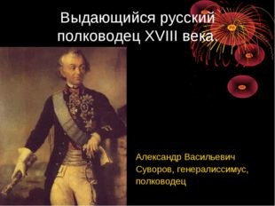 Выдающийся русский полководец XVIII века. Александр Васильевич Суворов, генер