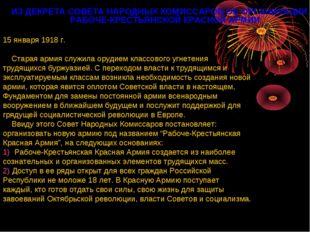 ИЗ ДЕКРЕТА СОВЕТА НАРОДНЫХ КОМИССАРОВ ОБ ОРГАНИЗАЦИИ РАБОЧЕ-КРЕСТЬЯНСКОЙ КРАС