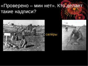 «Проверено – мин нет». Кто делает такие надписи? сапёры