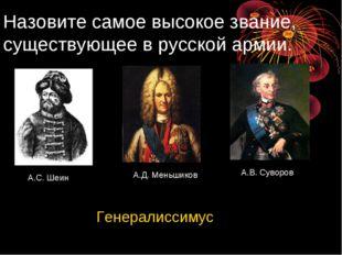 Назовите самое высокое звание, существующее в русской армии. Генералиссимус А