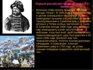Первый российский генералиссимус А.С. Шеин Военную славу Шеину принесли Азовс
