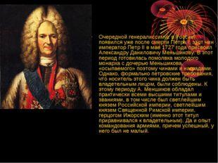 Очередной генералиссимус в России появился уже после смерти Петра I, этот чин
