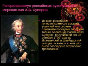 Генералиссимус российских сухопутных и морских сил А.В. Суворов Из всех росси