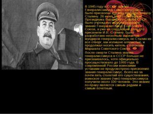 В 1945 году в СССР звание Генералиссимуса Советского Союза было присвоено Иос