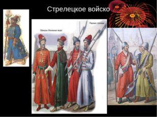 Стрелецкое войско