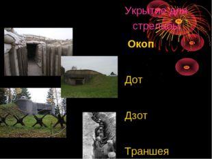 Укрытие для стрельбы Окоп Дот Дзот Траншея