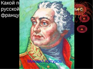 Какой полководец командовал русской армией во время войны с французами в 1812