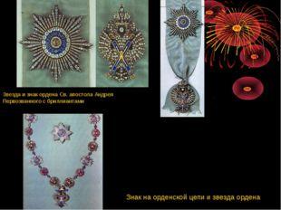 Звезда и знак ордена Св. апостола Андрея Первозванного с бриллиантами Знак на