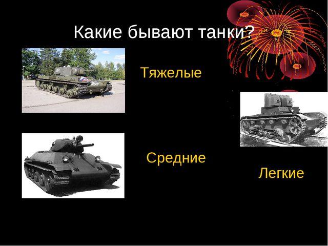 Какие бывают танки? Тяжелые Средние Легкие