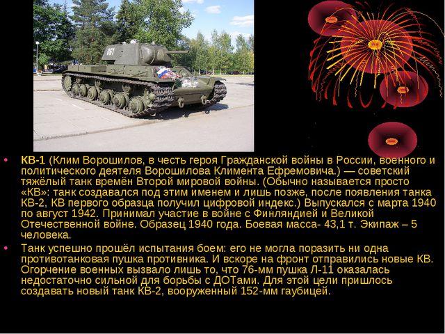 КВ-1 (Клим Ворошилов, в честь героя Гражданской войны в России, военного и по...
