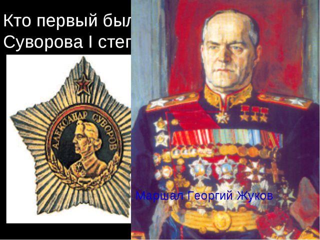 Кто первый был награждён орденом Суворова I степени? Орденом Суворова 1-й сте...